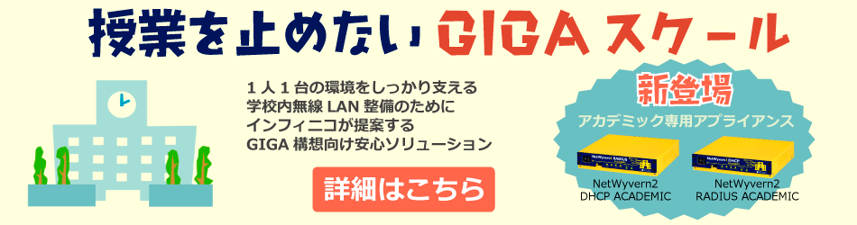 GIGAスクールソリューション